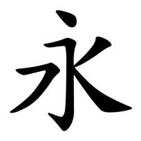 ChineseYong