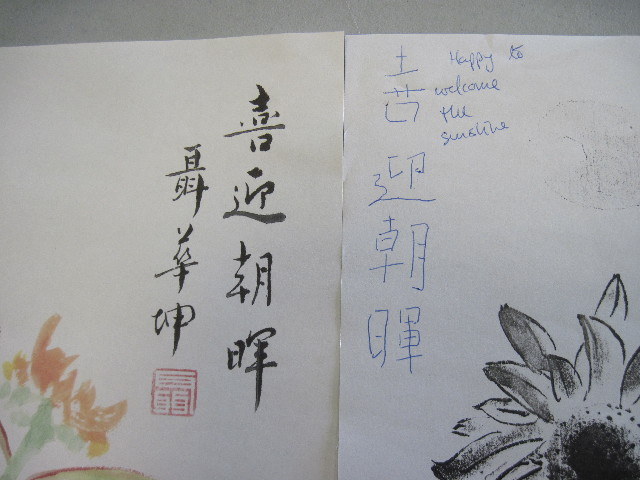 sunflowercalligraphy